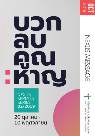 หน้าปก-nexus-message-2019-nexus-message-october-2019-ookbee