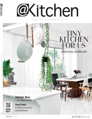 หน้าปก-kitchen-april-2019-ookbee