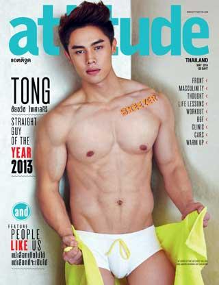 Attitude Thailand Magazine Скриншот 1. Show details. Скриншоты. Magzter I