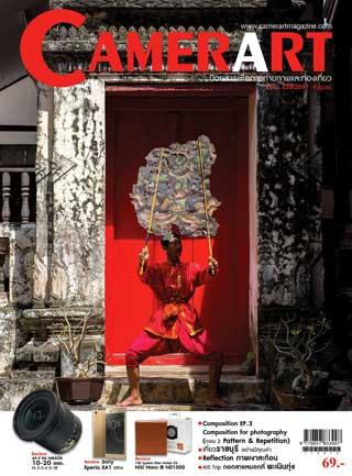 Camerart Magazine