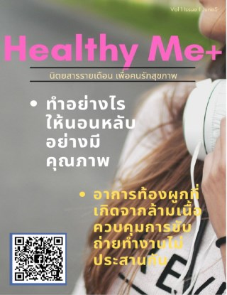 หน้าปก-healthy-me-1-ookbee