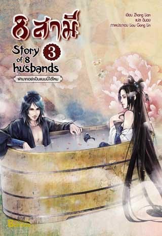 รูปปก 8 สามี Story of 8 Husbands เล่ม 3