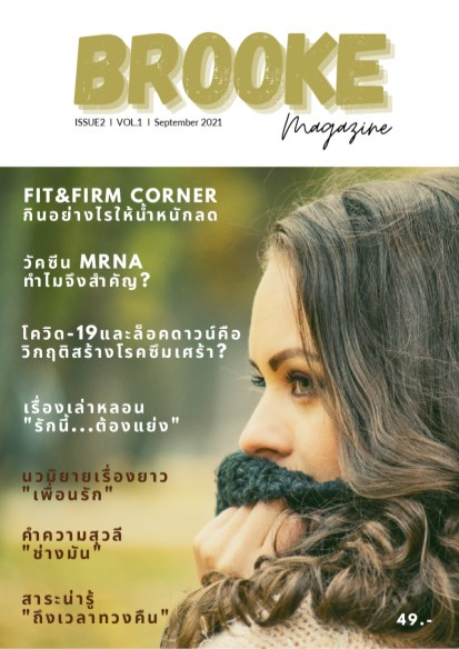 หน้าปก-magazine4u-brooke-issue-2-ookbee