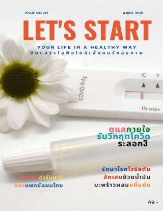 หน้าปก-lets-start-lets-start-03-ookbee