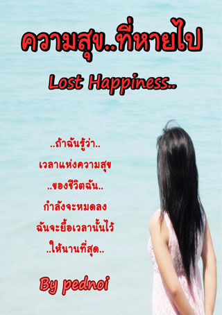 รูปปก ความสุข...ที่หายไป