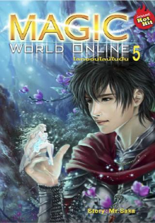 รูปปก Magic World Online  โลกออนไลน์ในฝันเล่ม 5