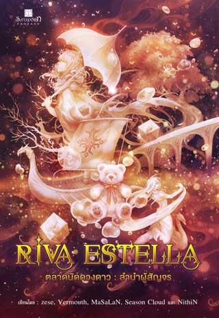 รูปปก RIVA EATELLA ตลาดนัดดวงดาว เล่ม 1 ลำนำผู้สัญจร