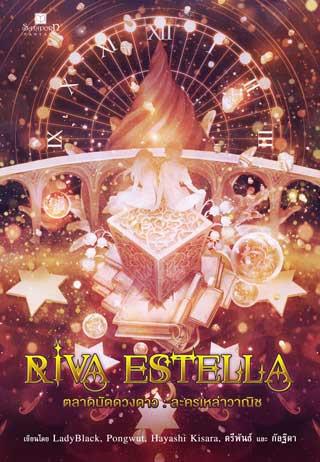 รูปปก RIVA EATELLA ตลาดนัดดวงดาว เล่ม 2 ละครเหล่าวาณิช