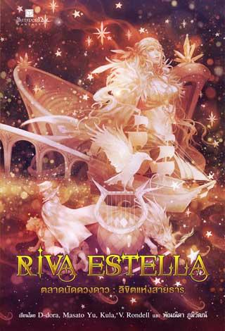 รูปปก RIVA EATELLA ตลาดนัดดวงดาว เล่ม 3 ลิขิตแห่งสายธาร