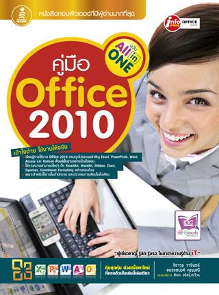 หน้าปก-คู่มือ-office-2010-ฉบับ-all-in-one-ookbee
