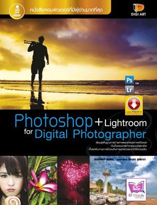 หน้าปก-photoshop-lightroom-for-digital-photographer-ookbee