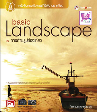 หน้าปก-basic-landscape-การถ่ายรูปท่องเที่ยว-ookbee