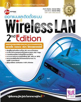 หน้าปก-ออกแบบและติดตั้งระบบ-wireless-lan-2nd-edition-ookbee