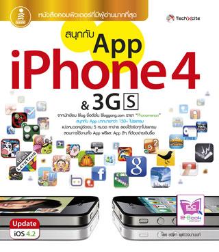 หน้าปก-สนุกกับ-app-iphone-4-3gs-ookbee
