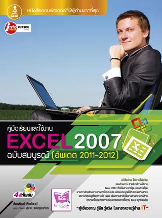 หน้าปก-คู่มือเรียนและใช้งาน-excel-2007-ฉสมบูรณ์-อัพเดต-2012-2013-ookbee