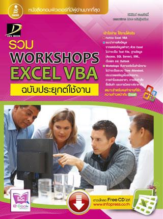 รวม-workshop-excel-vba-ฉบับประยุกต์ใช้งาน-หน้าปก-ookbee
