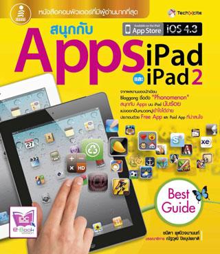 สนุกกับ-apps-ipad-และ-ipad-2-หน้าปก-ookbee