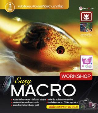 easy-macro-workshop-หน้าปก-ookbee