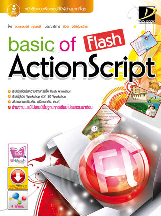 หน้าปก-basic-of-flash-actionscript-ookbee