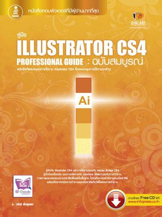 คู่มือ-illustrator-cs4-professional-guide-ฉบับสมบูรณ์-หน้าปก-ookbee