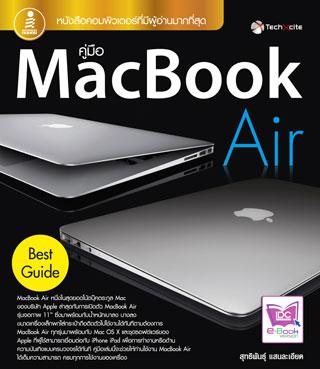 หน้าปก-คู่มือ-macbook-air-ookbee