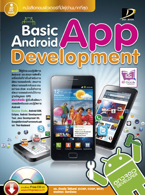 หน้าปก-basic-android-app-development-ookbee