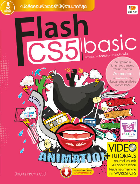 หน้าปก-flash-cs5-basic-ookbee