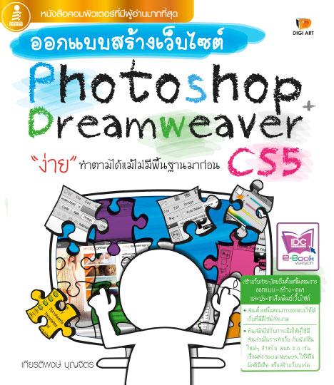 หน้าปก-ออกแบบสร้างเว็บไซต์-photoshop-dreamweaver-ookbee