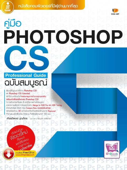 หน้าปก-คู่มือ-photoshop-cs5-professional-guide-ฉบับสมบูรณ์-ookbee