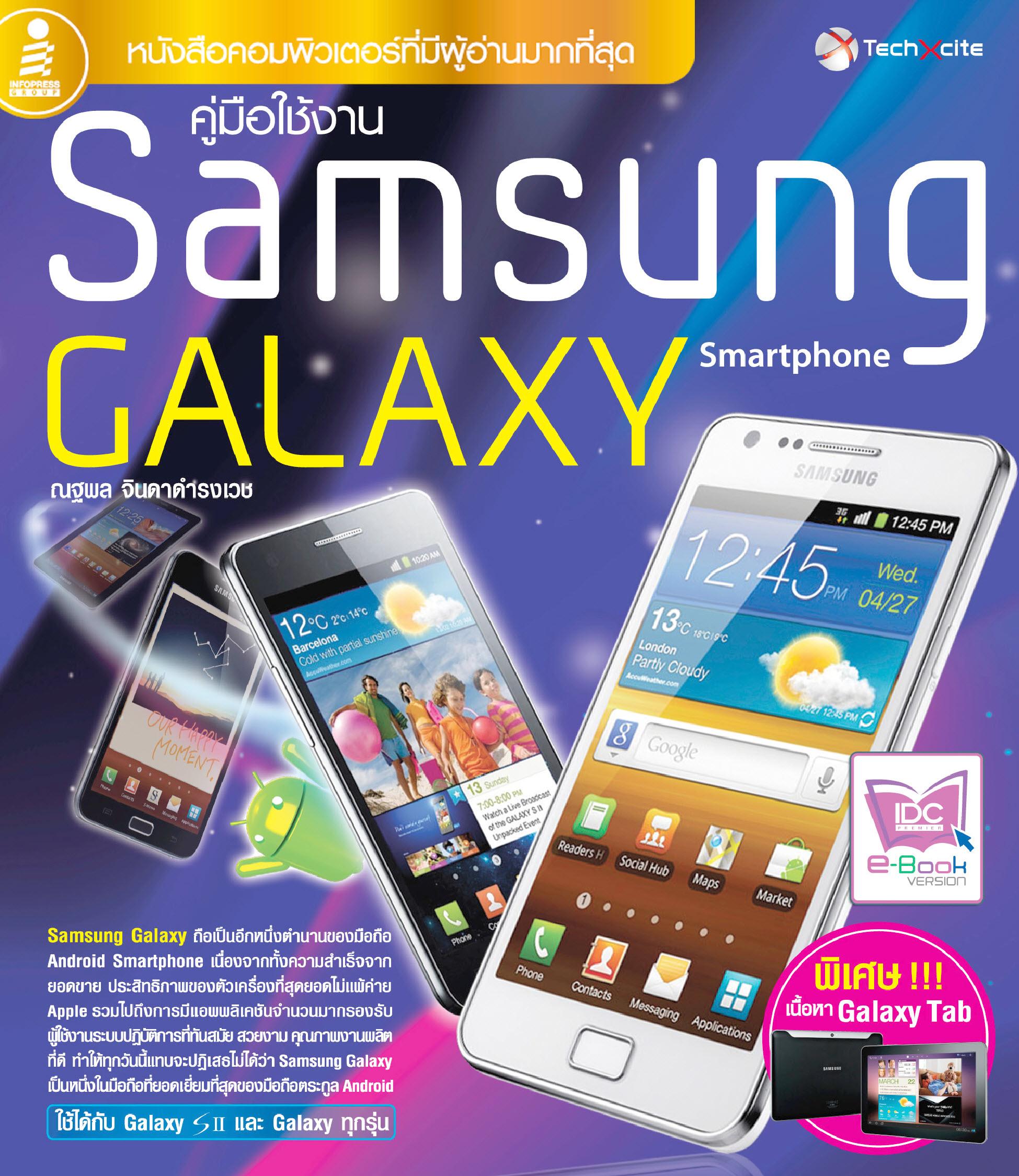 หน้าปก-คู่มือใช้งาน-samsung-galaxy-smartphone-ookbee
