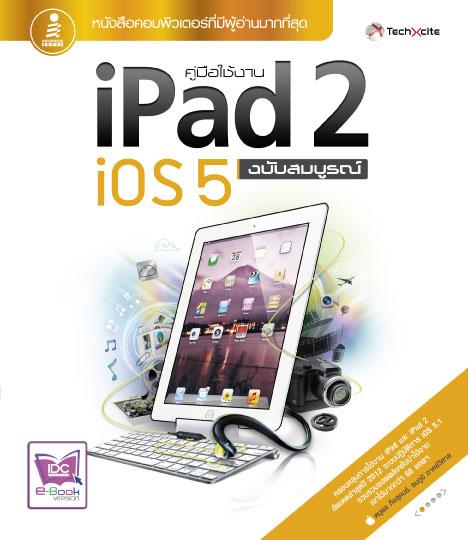คู่มือใช้งาน-ipad-2-ios-5-ฉบับสมบูรณ์-หน้าปก-ookbee