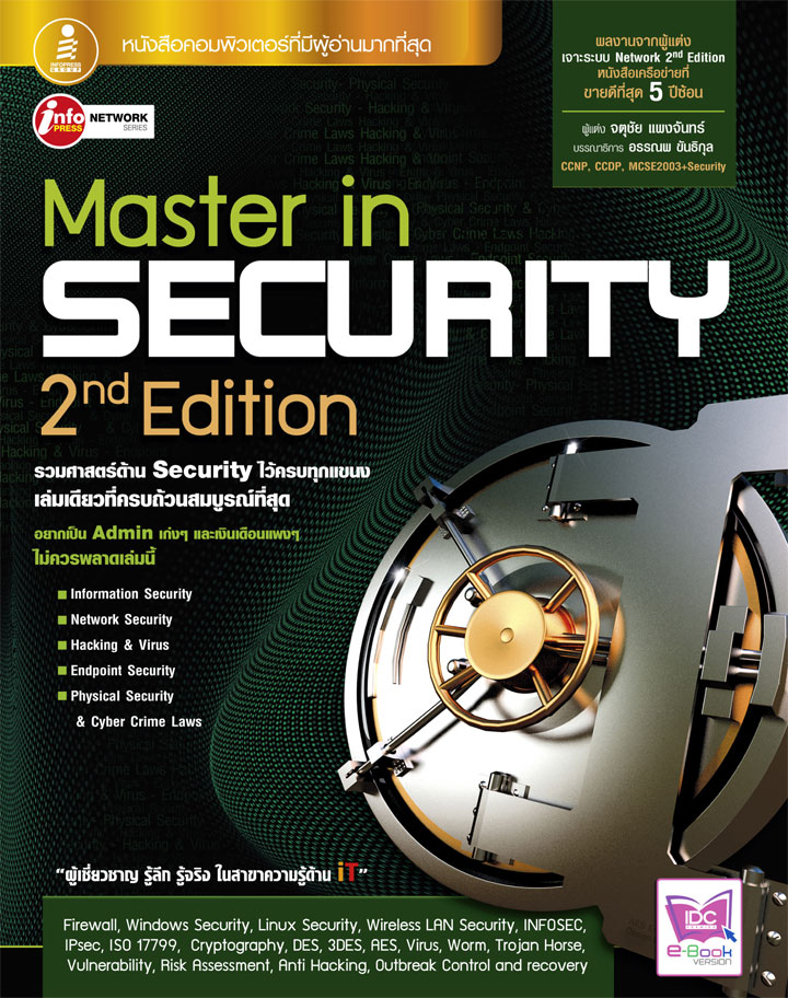 หน้าปก-master-in-security-2nd-edition-ookbee