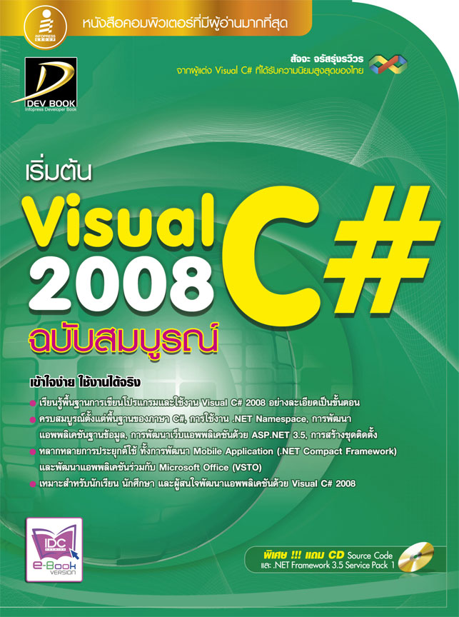 visual-c-2008-ฉบับสมบูรณ์-หน้าปก-ookbee