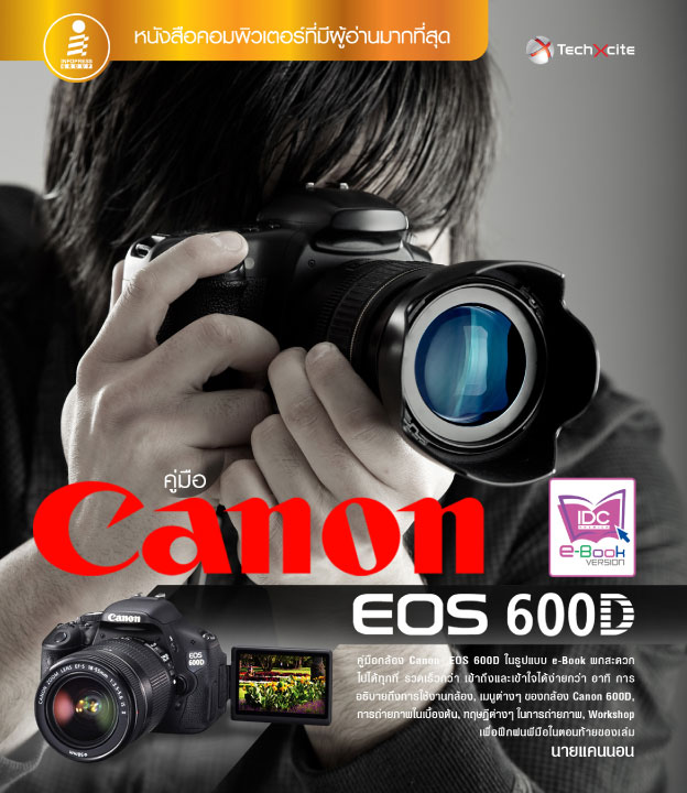 หน้าปก-คู่มือ-canon-eos-600d-ookbee