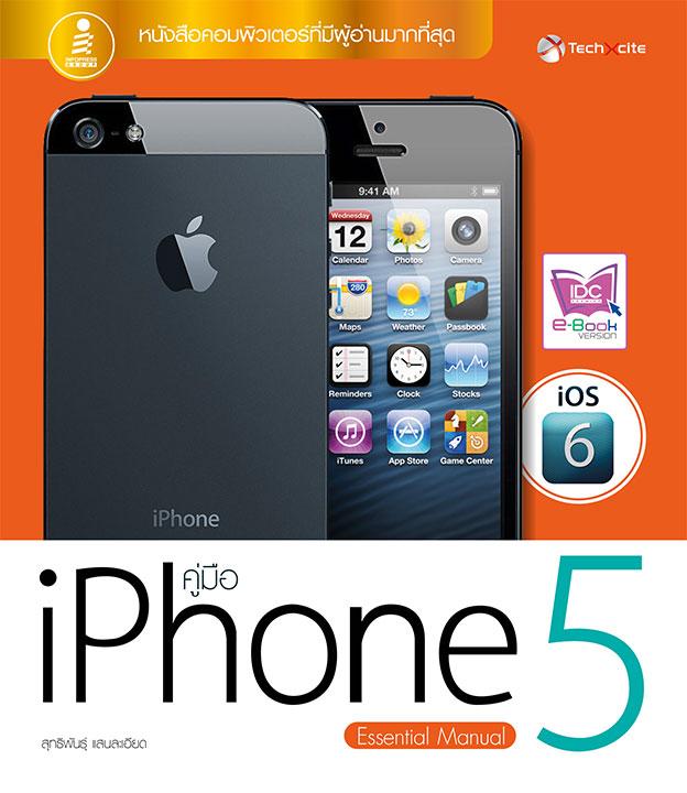 หน้าปก-คู่มือ-iphone-5-ios6-ookbee