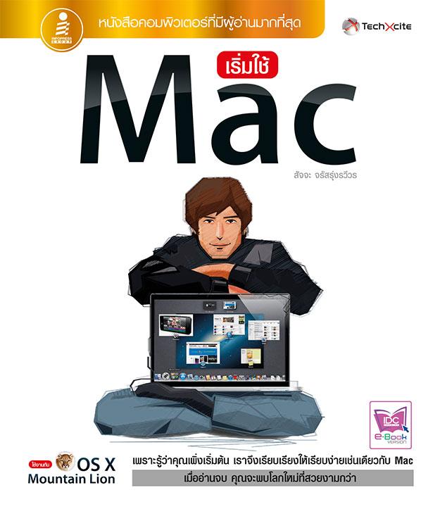เริ่มใช้-mac-หน้าปก-ookbee
