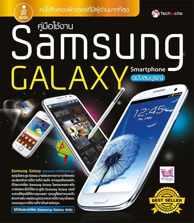 คู่มือใช้งาน-samsung-galaxy-smartphone-ฉบับสมบูรณ์-หน้าปก-ookbee