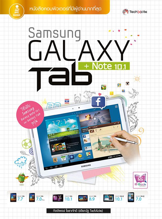 Samsung Galaxy Tab + Note 10.1