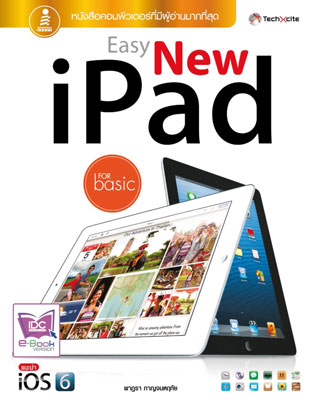 easy-new-ipad-หน้าปก-ookbee
