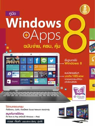 หน้าปก-คู่มือ-windows8apps-ฉบับง่ายครบคุ้ม-ookbee