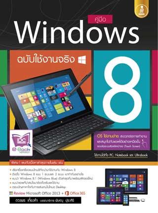 หน้าปก-คู่มือ-windows-8-ฉบับใช้งานจริง-ookbee