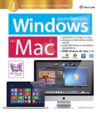 คู่มือติดตั้งและใช้งาน-windows-บน-mac-หน้าปก-ookbee