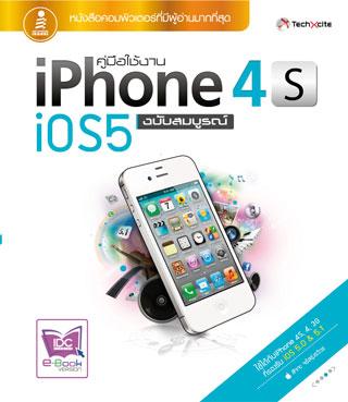 หน้าปก-คู่มือใช้งาน-iphone-4s-ios5-ฉบับสมบูรณ์-ookbee