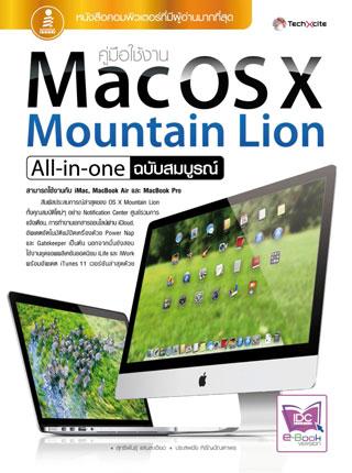 หน้าปก-คู่มือใช้งาน-mac-os-x-mountain-lion-all-in-one-ฉบับสมบูรณ์-ookbee