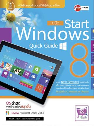 หน้าปก-คู่มือ-start-windows-8-ookbee