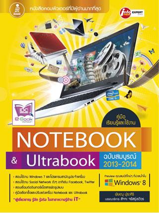 คู่มือเรียนรู้และใช้งาน-notebook-ultrabook-ฉบับสมบูรณ์-หน้าปก-ookbee