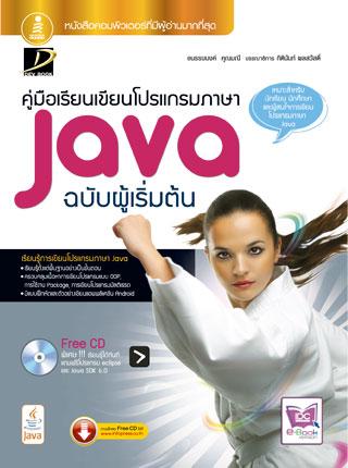 คู่มือเขียนโปรแกรมภาษา-java-ฉบับผู้เริ่มต้น-หน้าปก-ookbee