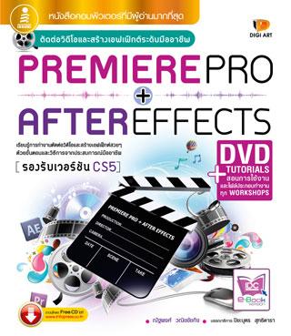 หน้าปก-after-effects-premier-pro-ตัดต่อวิดีโอเอฟเฟ็กต์-ookbee