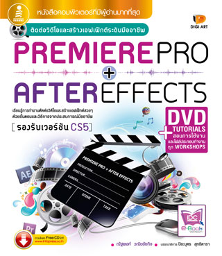 after-effects-premier-pro-ตัดต่อวิดีโอเอฟเฟ็กต์-หน้าปก-ookbee