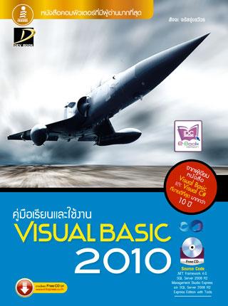 หน้าปก-คู่มือเรียนและใช้งาน-visual-basic-2010-ookbee